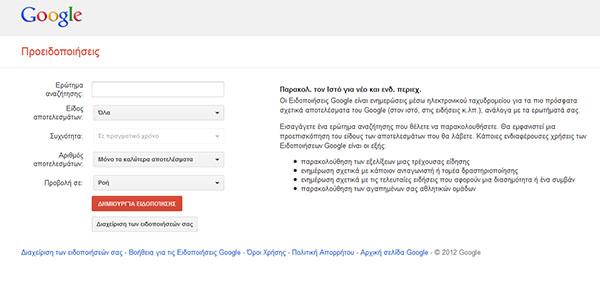 Google Alerts | Mείνετε ενημερωμένοι!